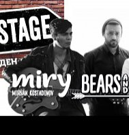 OPEN STAGE with BEARS AND HUNTERS & MIRY