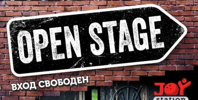 OPEN STAGE  с група DER HUNDS