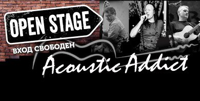 OPEN STAGE with ACOUSTIC ADDICT