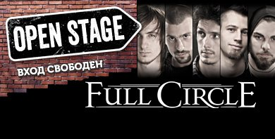 OPEN STAGE - FULL CIRCLE